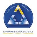 Ελληνική Εταιρεία Logistics