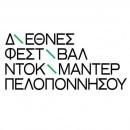Φεστιβάλ Ντοκιμαντέρ Πελοποννήσου
