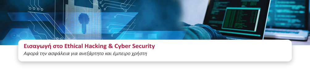 Εισαγωγή στο Ethical Ηacking & Cyber Security